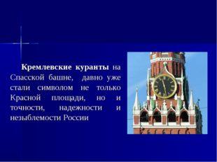 Кремлевские куранты на Спасской башне, давно уже стали символом не только Кр