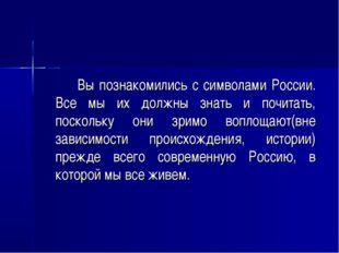 Вы познакомились с символами России. Все мы их должны знать и почитать, поск