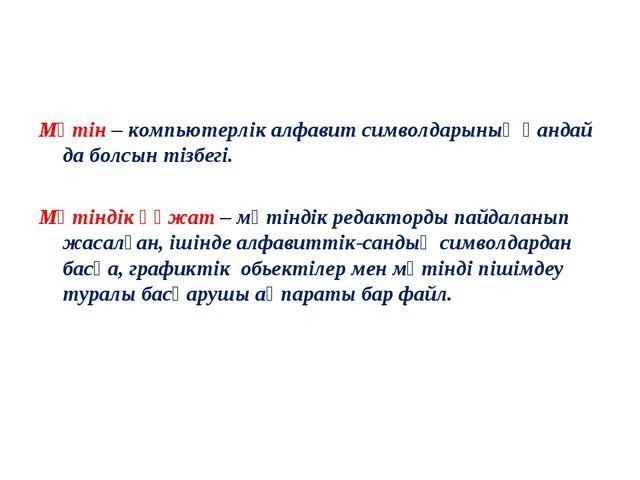 Мәтін – компьютерлік алфавит символдарының қандай да болсын тізбегі. Мәтіндік...