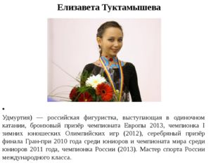 Елизавета Туктамышева Елизаве́та Серге́евна Туктамы́шева (род. 17 декабря 199