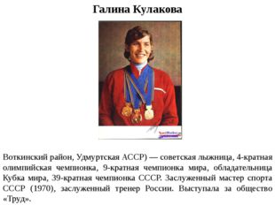 Галина Кулакова Гали́на Алексе́евна Кулако́ва (29 апреля 1942, дер. Логачи, В