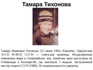 Тамара Тихонова Тамара Ивановна Тихонова (13 июня 1964, Ковалёво, Удмуртская