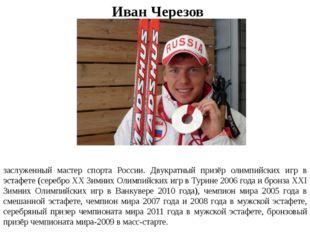 Иван Черезов Ива́н Ю́рьевич Че́резов (18 ноября 1980, Ижевск) — российский би