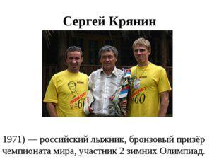 Сергей Крянин Сергей Михайлович Кря́нин (род. 9 февраля 1971) — российский лы