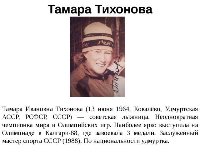 Тамара Тихонова Тамара Ивановна Тихонова (13 июня 1964, Ковалёво, Удмуртская...