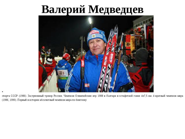 Валерий Медведцев Вале́рий Алексе́евич Медве́дцев (5 июля 1964, Ижевск, Удмур...