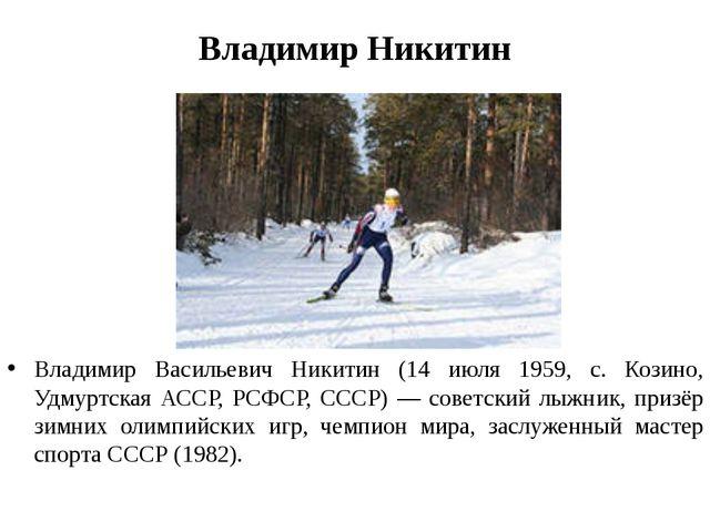 Владимир Никитин Владимир Васильевич Никитин (14 июля 1959, с. Козино, Удмурт...