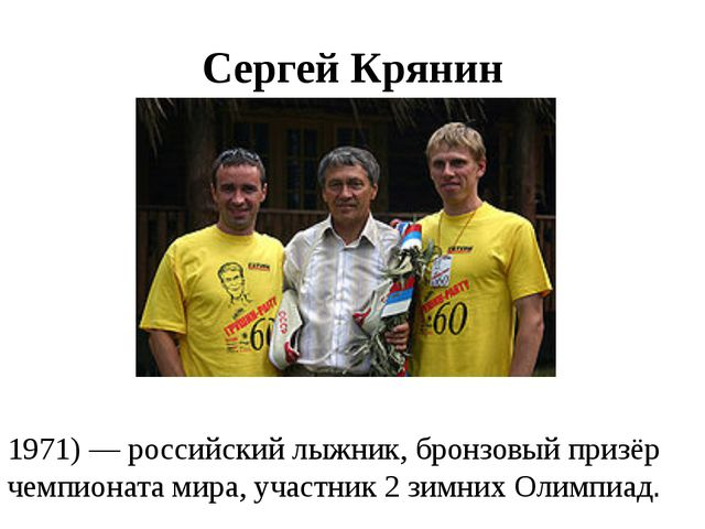Сергей Крянин Сергей Михайлович Кря́нин (род. 9 февраля 1971) — российский лы...