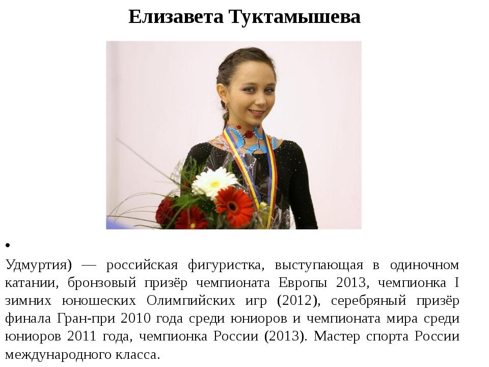 Елизавета Туктамышева Елизаве́та Серге́евна Туктамы́шева (род. 17 декабря 199...