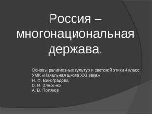 Россия – многонациональная держава. Основы религиозных культур и светской эти
