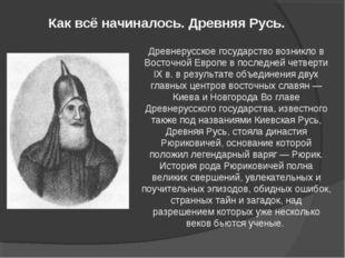Как всё начиналось. Древняя Русь. Древнерусское государство возникло в Восточ