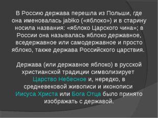 В Россию держава перешла из Польши, где она именовалась jabłko («яблоко») и в