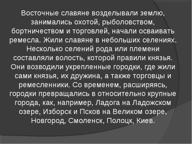 Восточные славяне возделывали землю, занимались охотой, рыболовством, бортнич...