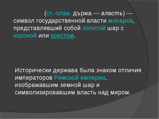 Держа́ва(ст.-слав.държа—власть)— символ государственной властимонарха,...