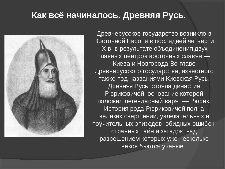 Как всё начиналось. Древняя Русь. Древнерусское государство возникло в Восточ...