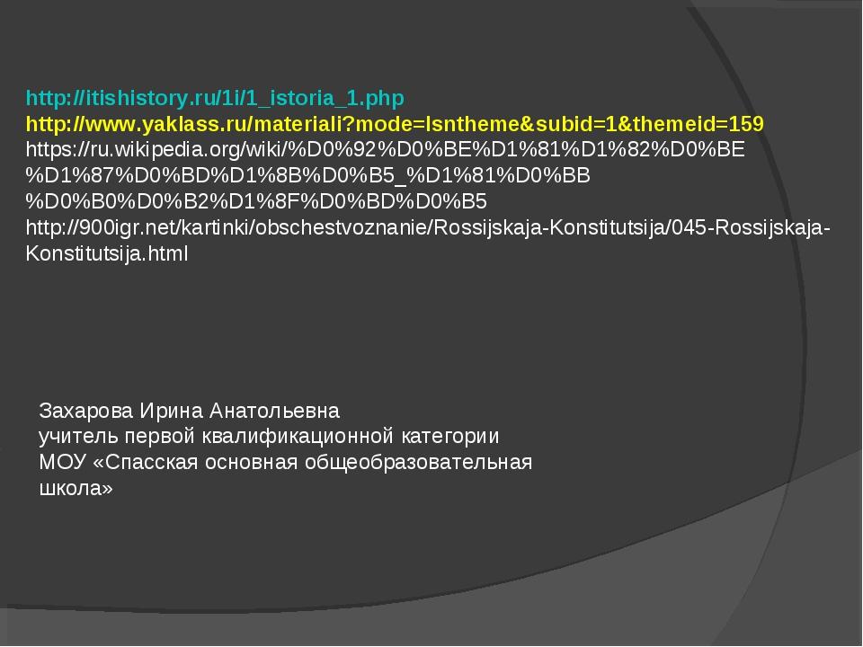 http://itishistory.ru/1i/1_istoria_1.php http://www.yaklass.ru/materiali?mode...