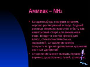 Аммиак – NH3 Бесцветный газ с резким запахом, хорошо растворимый в воде. Водн