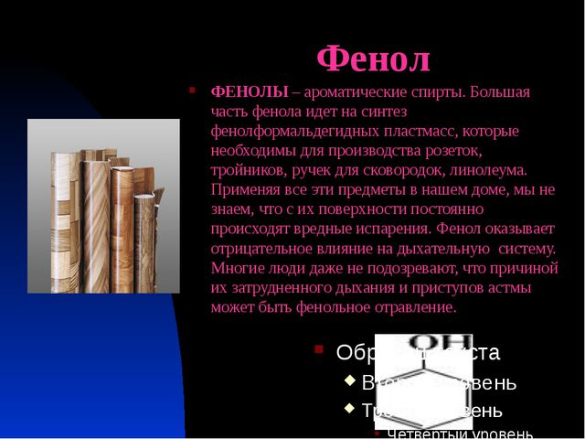 Фенол ФЕНОЛЫ – ароматические спирты. Большая часть фенола идет на синтез фено...