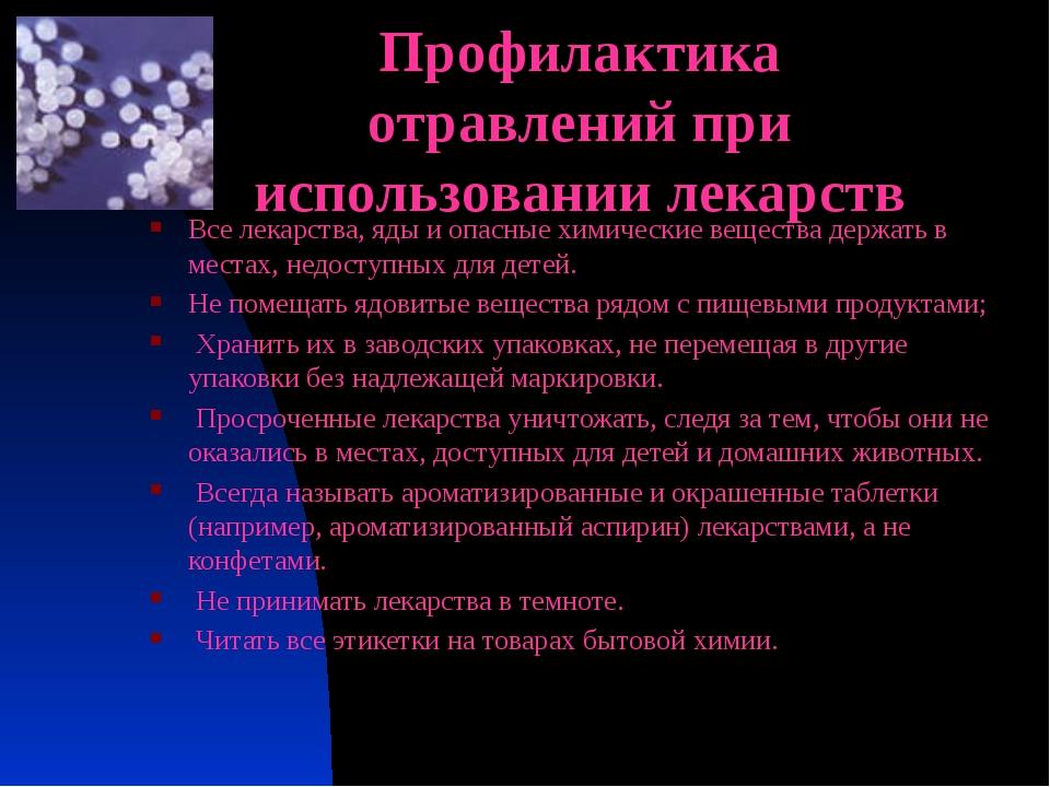 Профилактика отравлений при использовании лекарств Все лекарства, яды и опасн...