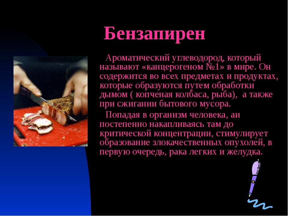 Бензапирен Ароматический углеводород, который называют «канцерогеном №1» в ми...