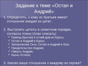 Определить, к кому из братьев имеют отношение каждая из цитат. 2. Выстроить ц