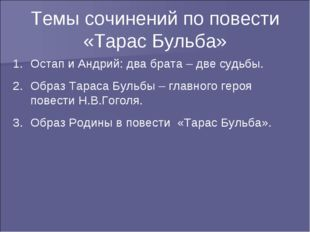 Темы сочинений по повести «Тарас Бульба» Остап и Андрий: два брата – две судь