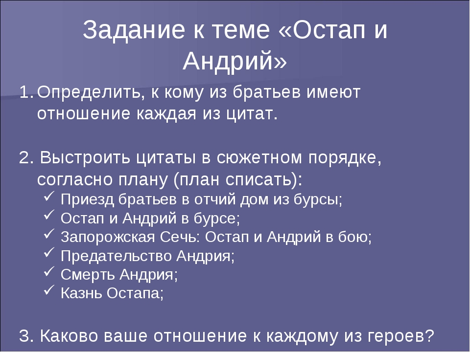 Определить, к кому из братьев имеют отношение каждая из цитат. 2. Выстроить ц...