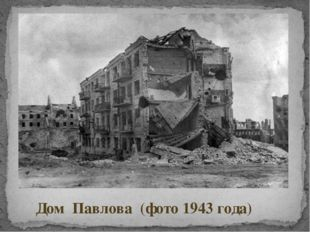 Дом Павлова (фото 1943 года)
