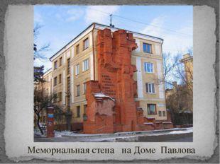 Мемориальная стена на Доме Павлова