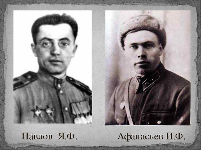 Павлов Я.Ф. Афанасьев И.Ф.