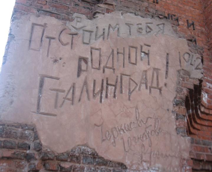 http://blog.ibl.ru/s2s/files/2011/04/nadpis-na-Dome-Pavlova.jpg