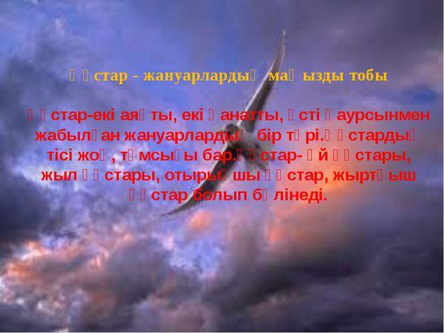 Құстар - жануарлардың маңызды тобы Құстар-екі аяқты, екі қанатты, үсті қаурсы...