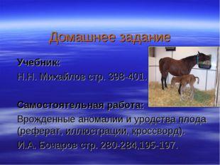 Домашнее задание Учебник: Н.Н. Михайлов стр. 398-401. Самостоятельная работа: