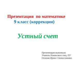 Презентация по математике 9 класс (коррекции) Устный счет Презентацию выполни