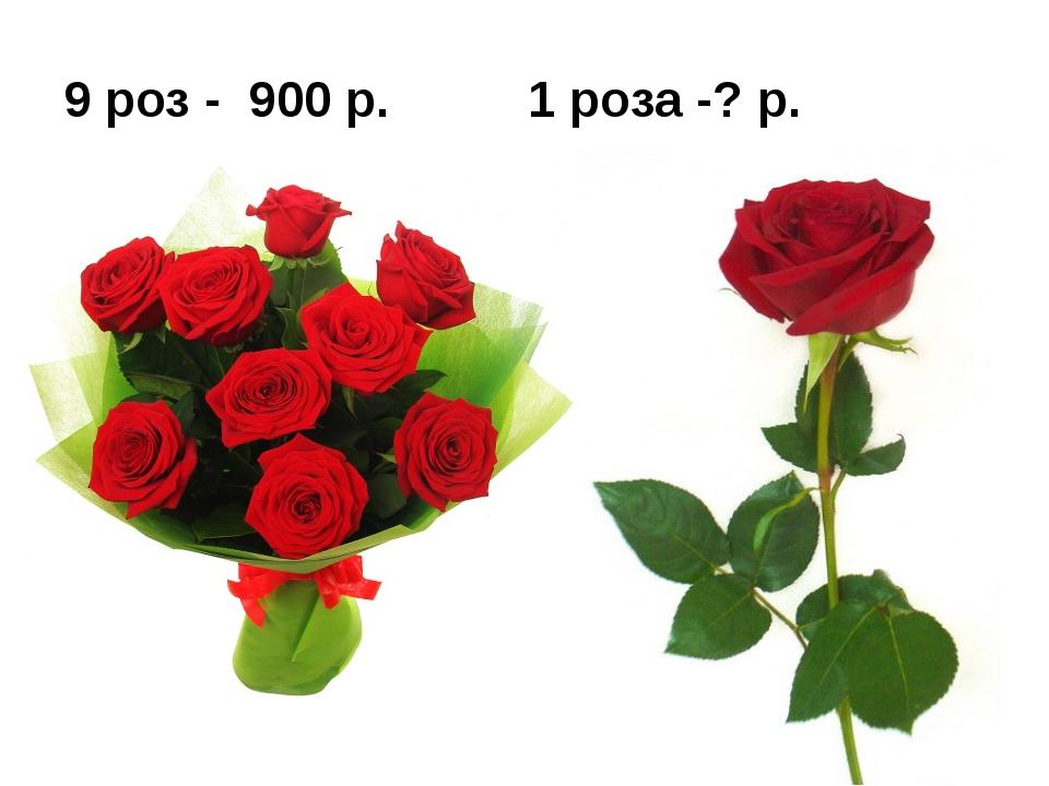 9 роз - 900 р. 1 роза -? р.