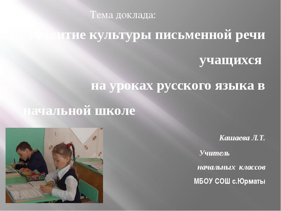 Развитие культуры письменной речи учащихся на уроках русского языка в начальн...