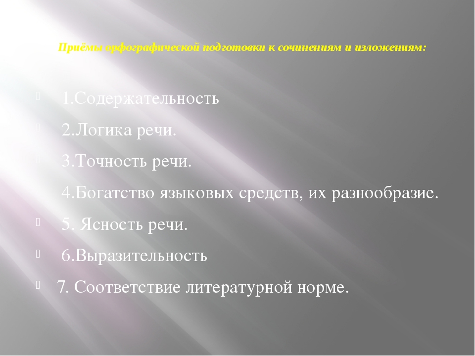 Приёмы орфографической подготовки к сочинениям и изложениям: 1.Содержательно...