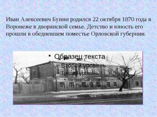 Иван Алексеевич Бунин родился 22 октября 1870 года в Воронеже в дворянской с