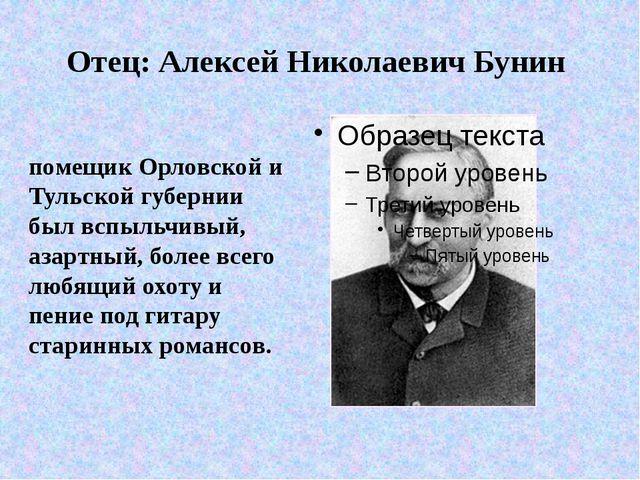 Отец: Алексей Николаевич Бунин помещик Орловской и Тульской губернии был вспы...