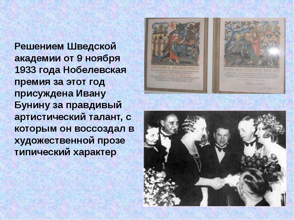 Решением Шведской академии от 9 ноября 1933 года Нобелевская премия за этот...
