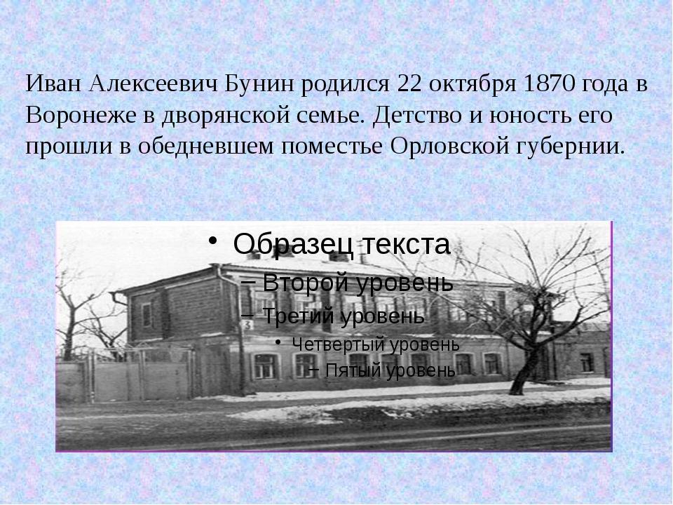 Иван Алексеевич Бунин родился 22 октября 1870 года в Воронеже в дворянской с...