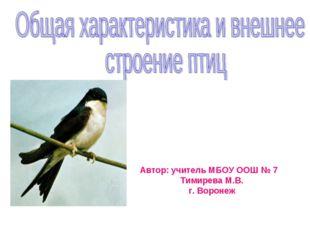 Автор: учитель МБОУ ООШ № 7 Тимирева М.В. г. Воронеж