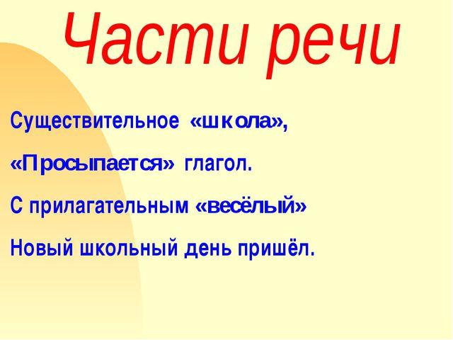 Существительное «школа», «Просыпается» глагол. С прилагательным «весёлый» Нов...