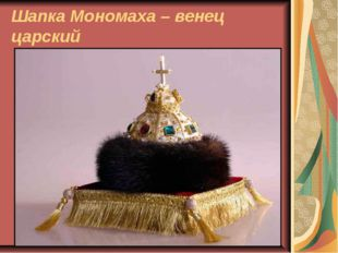 Шапка Мономаха – венец царский