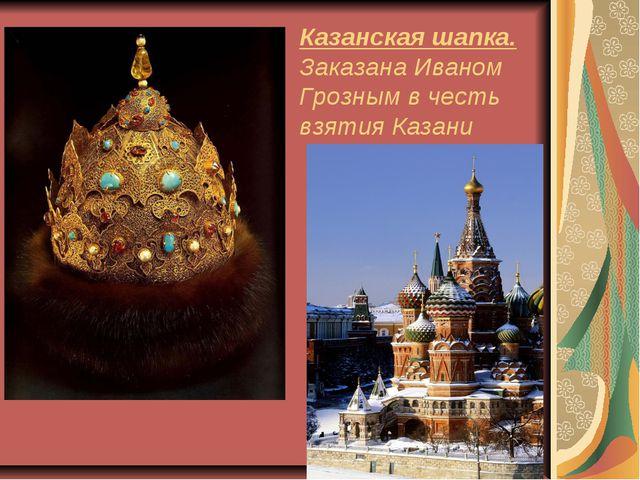 Казанская шапка. Заказана Иваном Грозным в честь взятия Казани