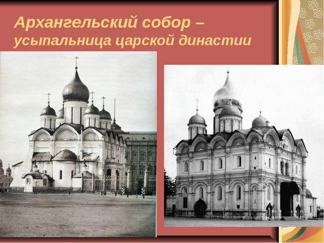 Архангельский собор – усыпальница царской династии