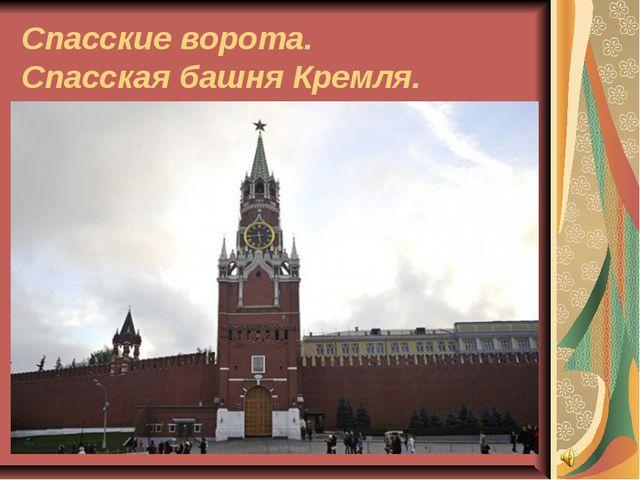 Спасские ворота. Спасская башня Кремля.