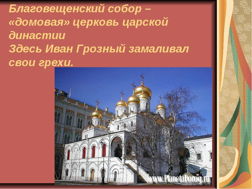 Благовещенский собор – «домовая» церковь царской династии Здесь Иван Грозный...