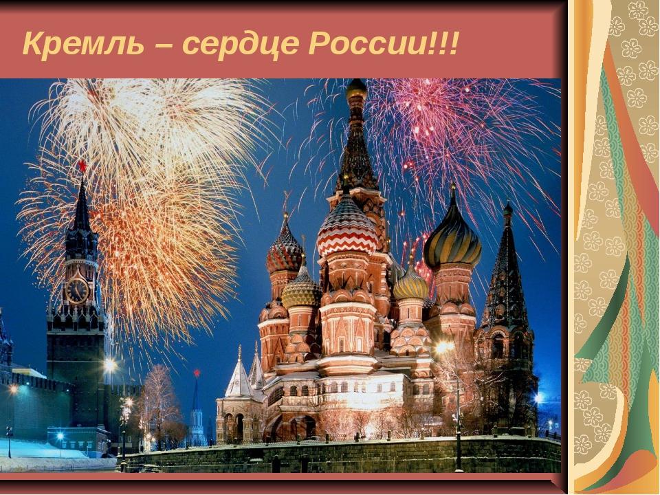 Кремль – сердце России!!!