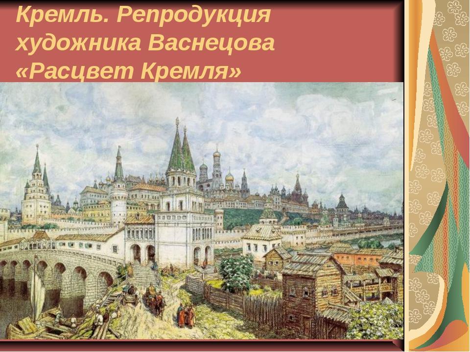 Кремль. Репродукция художника Васнецова «Расцвет Кремля»